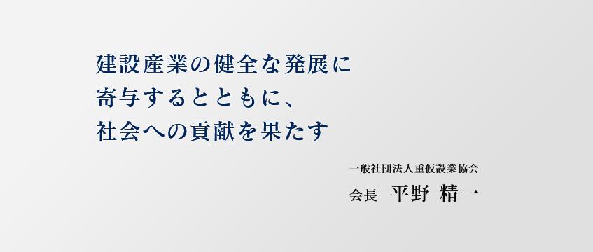 一般社団法人重仮設業協会 会長 馬越 学