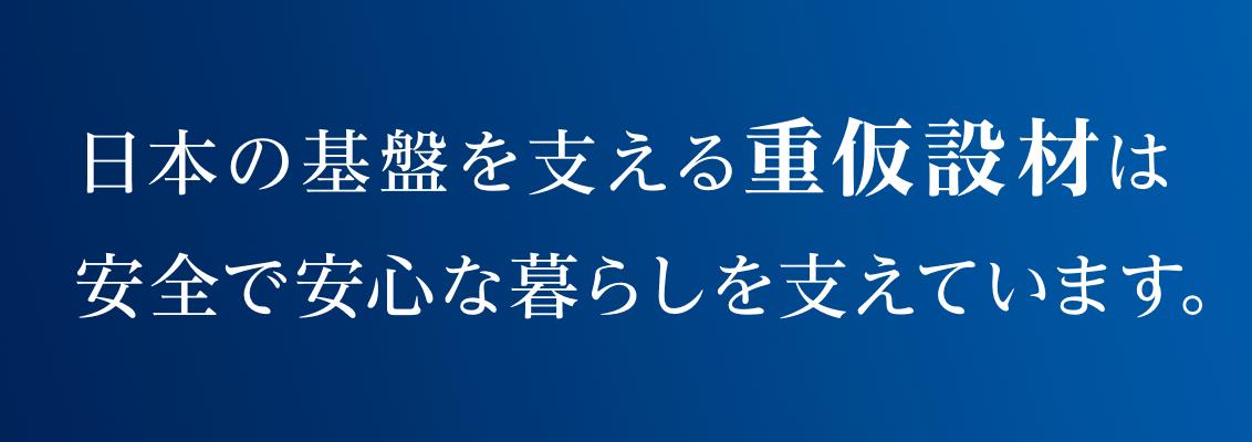 日本の基盤を支える重仮設材は安全で安心な暮らしを支えています。